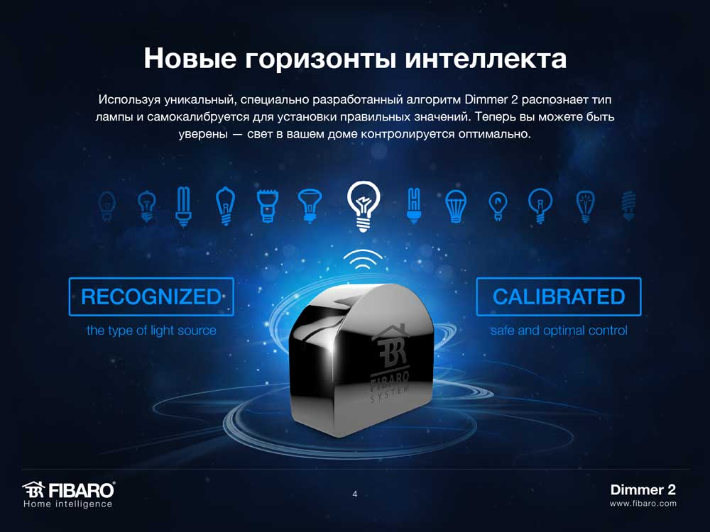 presentation_dimmer2_ru_embeded-4